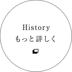 Historyもっと詳しく