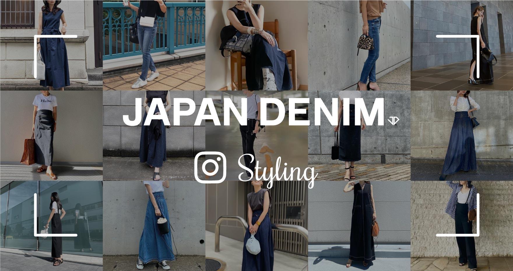 PARIGOT ONLINE > JAPAN DENIM Instagram Styling