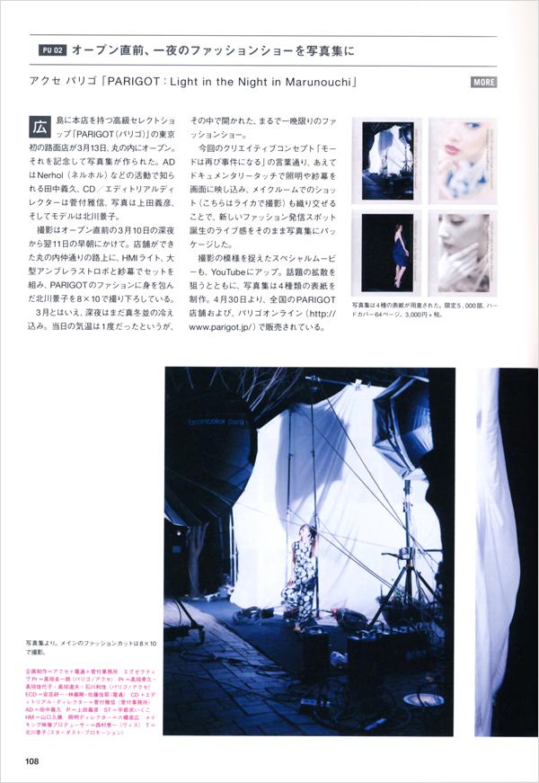 北川景子,北川景子写真集,コマフォト,COMMERCIAL PHOTO,parigot,パリゴ