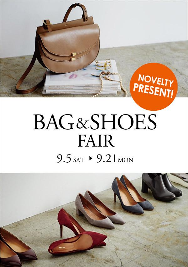 ブログ用靴バッグフェア