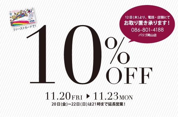 岡山一番街ファーストカード10%オフ